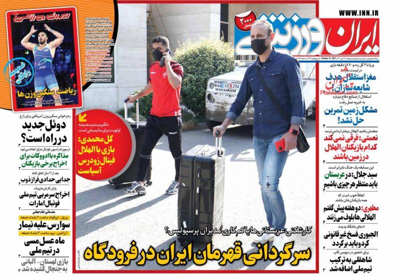 عناوین اخبار روزنامه ایران ورزشی در روز پنجشنبه ۲۲ مهر