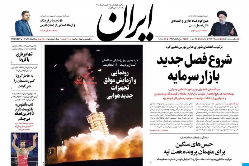 عناوین اخبار روزنامه ایران در روز پنجشنبه ۲۲ مهر