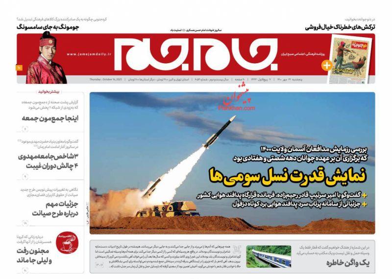 عناوین اخبار روزنامه جام جم در روز پنجشنبه ۲۲ مهر
