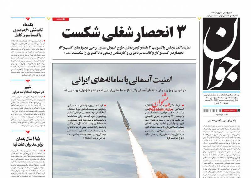 عناوین اخبار روزنامه جوان در روز پنجشنبه ۲۲ مهر