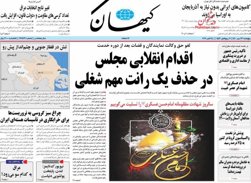 عناوین اخبار روزنامه کيهان در روز پنجشنبه ۲۲ مهر