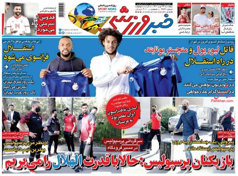 عناوین اخبار روزنامه خبر ورزشی در روز پنجشنبه ۲۲ مهر