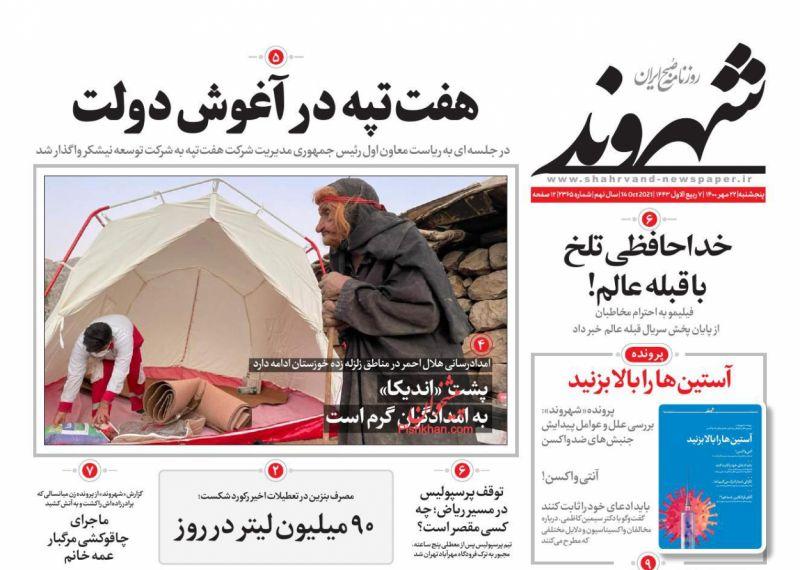 عناوین اخبار روزنامه شهروند در روز پنجشنبه ۲۲ مهر