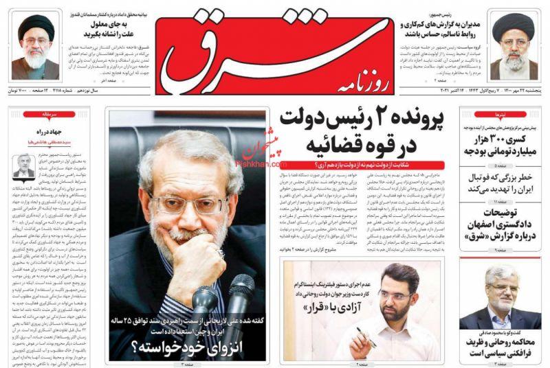 عناوین اخبار روزنامه شرق در روز پنجشنبه ۲۲ مهر