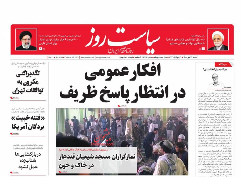 روزنامه سیاست روز
