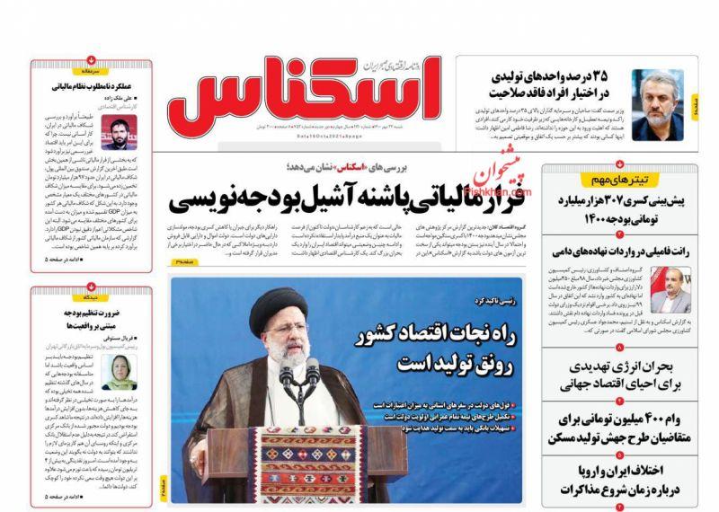 روزنامه اسکناس