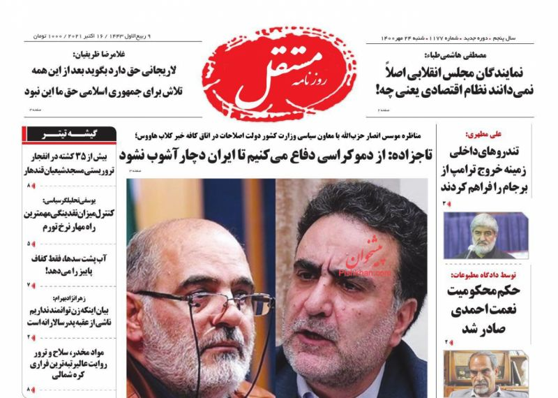 روزنامه مستقل