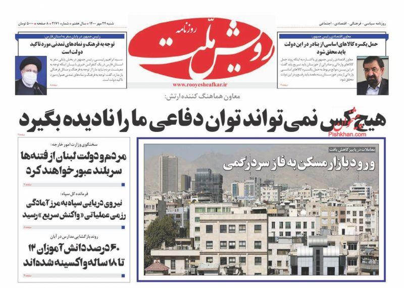 روزنامه رویش ملت