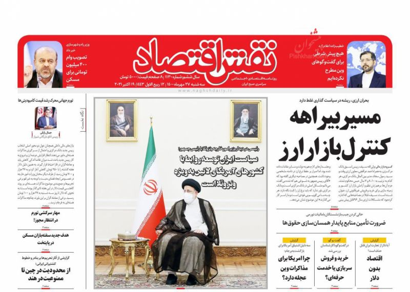 عناوین اخبار روزنامه نقش اقتصاد در روز دوشنبه ۲۶ مهر