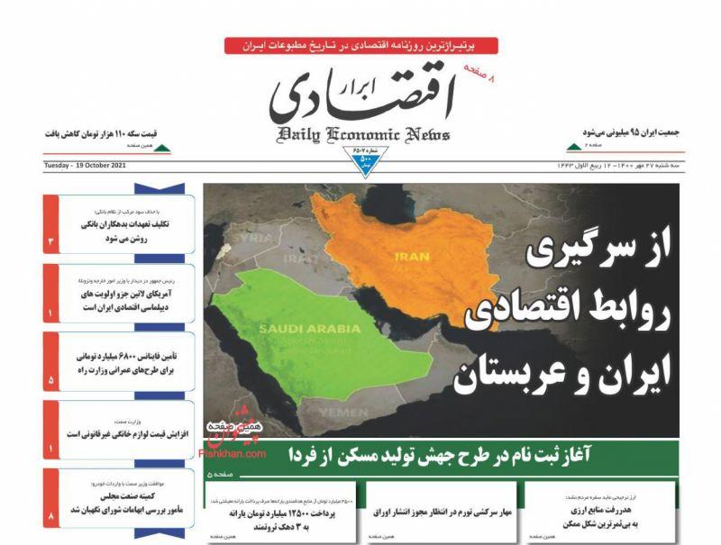 عناوین اخبار روزنامه ابرار اقتصادی در روز سهشنبه ۲۷ مهر