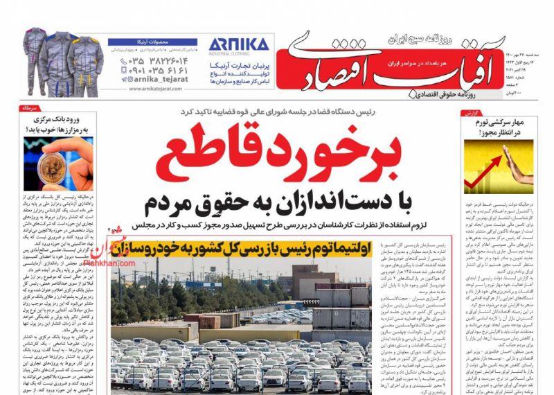 عناوین اخبار روزنامه آفتاب اقتصادی در روز سهشنبه ۲۷ مهر