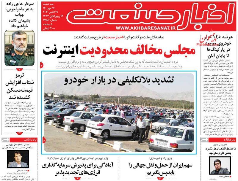 عناوین اخبار روزنامه اخبار صنعت در روز سهشنبه ۲۷ مهر