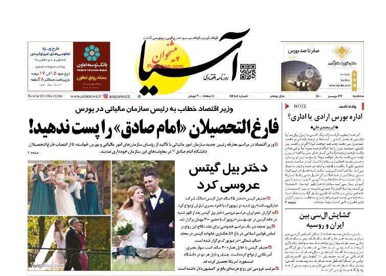 عناوین اخبار روزنامه آسیا در روز سهشنبه ۲۷ مهر
