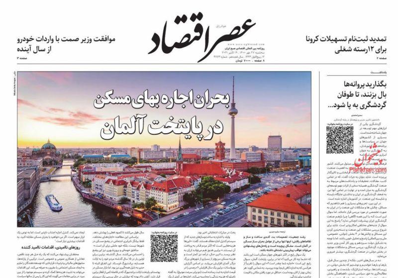 عناوین اخبار روزنامه عصر اقتصاد در روز سهشنبه ۲۷ مهر