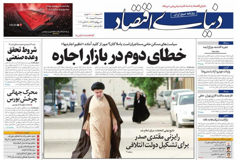 عناوین اخبار روزنامه دنیای اقتصاد در روز سهشنبه ۲۷ مهر
