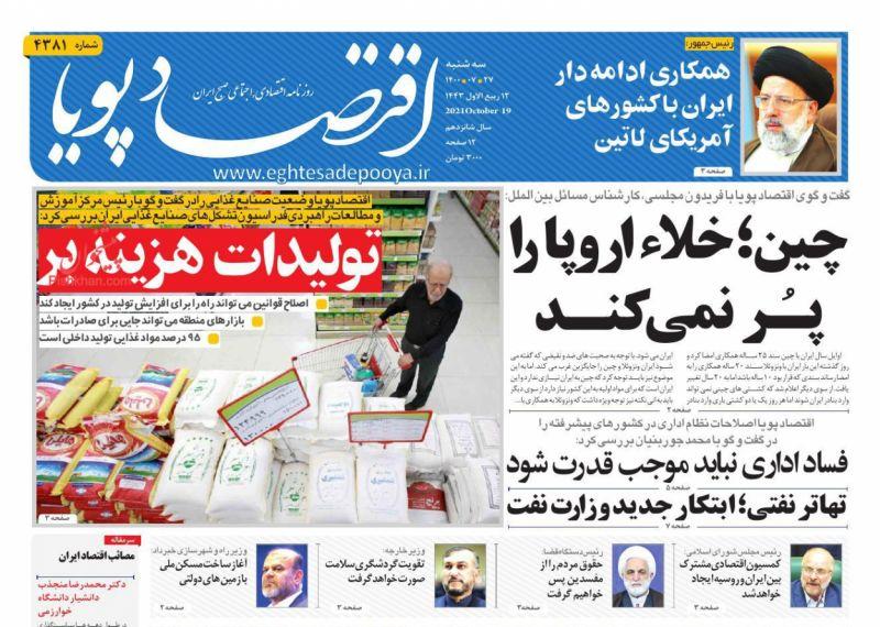 عناوین اخبار روزنامه اقتصاد پویا در روز سهشنبه ۲۷ مهر
