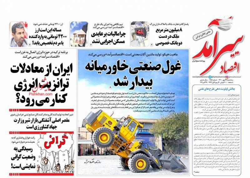 عناوین اخبار روزنامه اقتصاد سرآمد در روز سهشنبه ۲۷ مهر