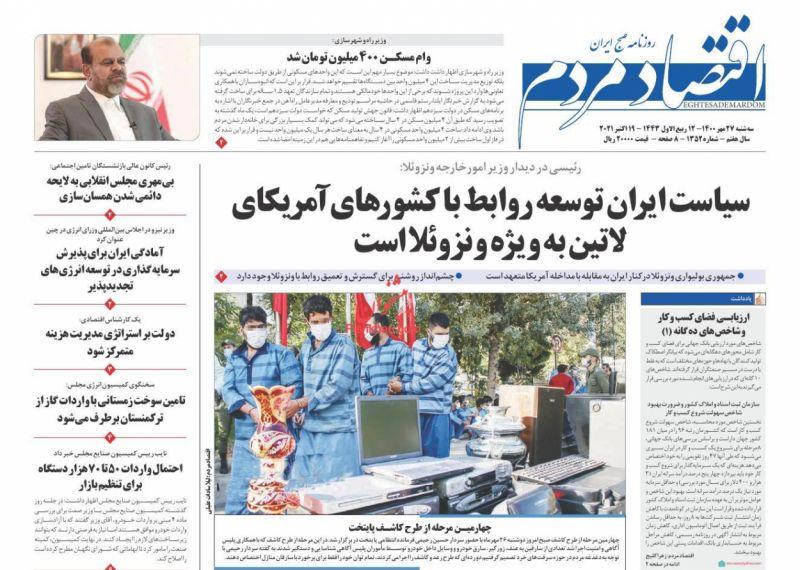 عناوین اخبار روزنامه اقتصاد مردم در روز سهشنبه ۲۷ مهر