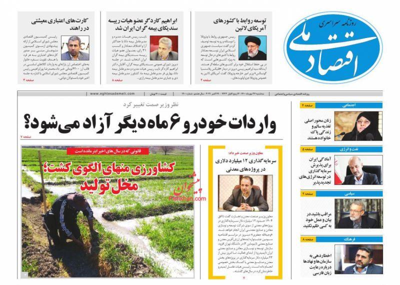 عناوین اخبار روزنامه اقتصاد ملی در روز سهشنبه ۲۷ مهر