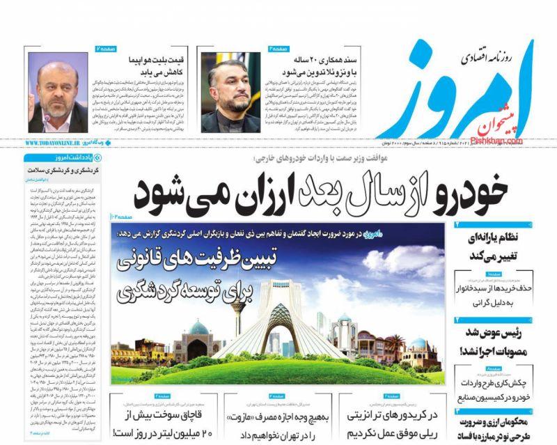 عناوین اخبار روزنامه امروز در روز سهشنبه ۲۷ مهر