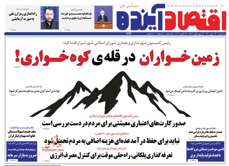 عناوین اخبار روزنامه اقتصاد آینده در روز سهشنبه ۲۷ مهر