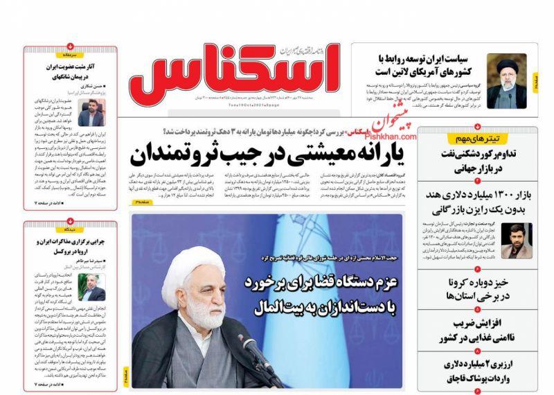عناوین اخبار روزنامه اسکناس در روز سهشنبه ۲۷ مهر