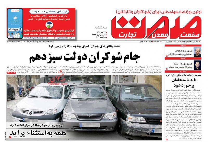 عناوین اخبار روزنامه صمت در روز سهشنبه ۲۷ مهر