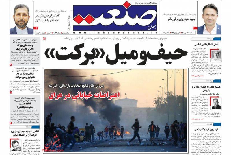 عناوین اخبار روزنامه جهان صنعت در روز سهشنبه ۲۷ مهر