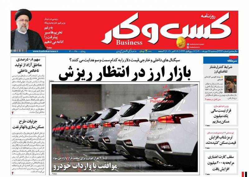 عناوین اخبار روزنامه كسب و كار در روز سهشنبه ۲۷ مهر