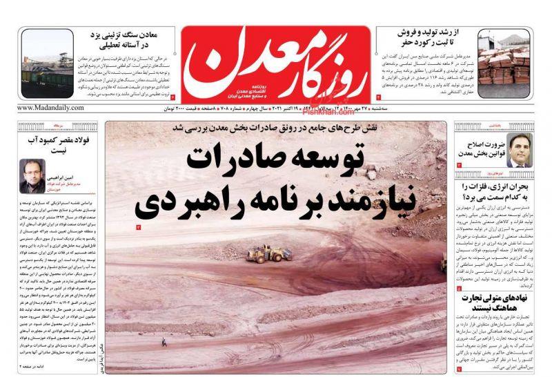 عناوین اخبار روزنامه روزگار معدن در روز سهشنبه ۲۷ مهر