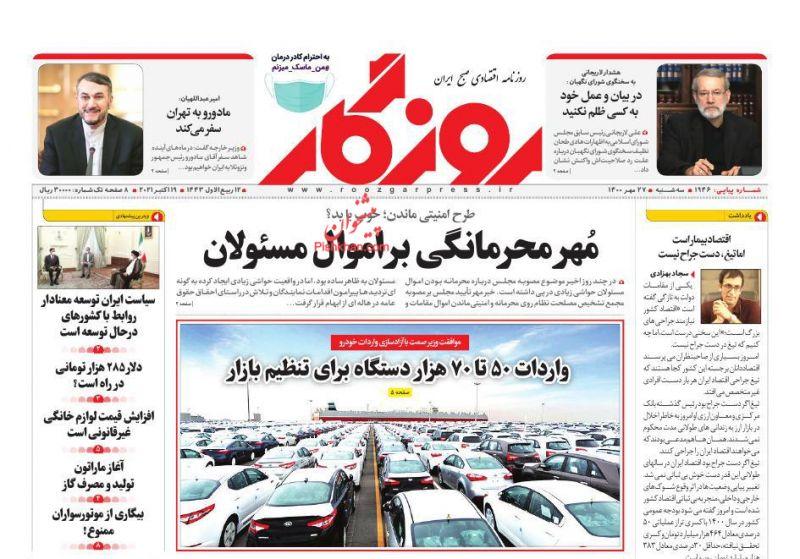 عناوین اخبار روزنامه روزگار در روز سهشنبه ۲۷ مهر