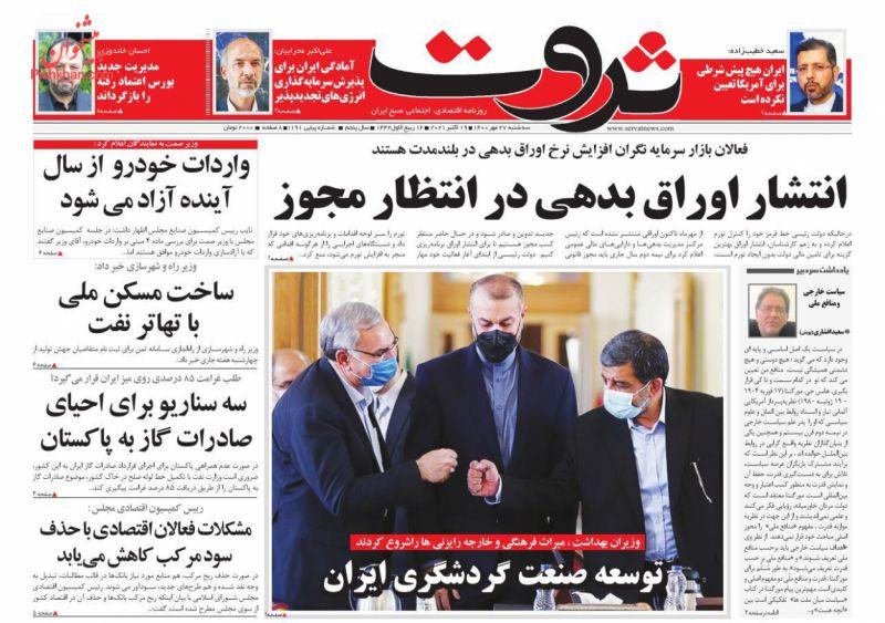 عناوین اخبار روزنامه ثروت در روز سهشنبه ۲۷ مهر