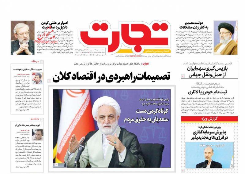 عناوین اخبار روزنامه تجارت در روز سهشنبه ۲۷ مهر