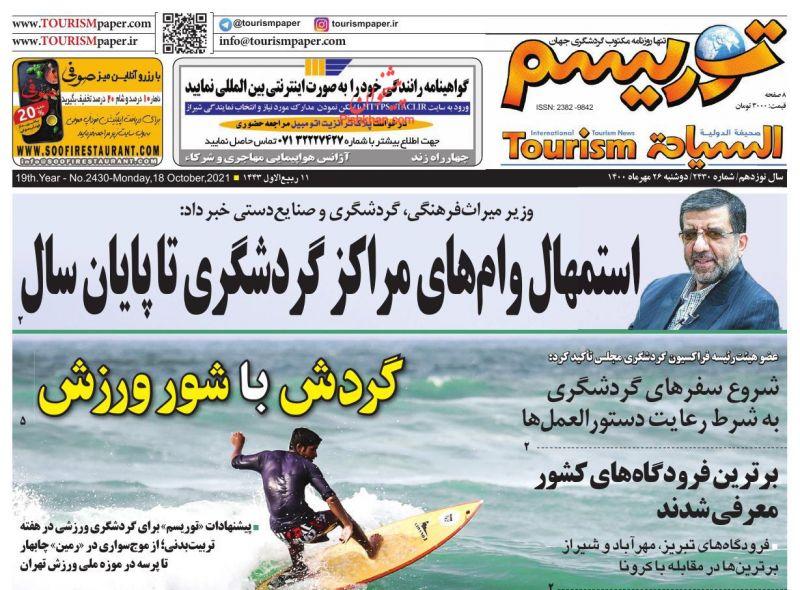 عناوین اخبار روزنامه توریسم در روز سهشنبه ۲۷ مهر