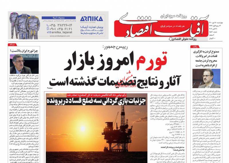 عناوین اخبار روزنامه آفتاب اقتصادی در روز چهارشنبه ۲۸ مهر