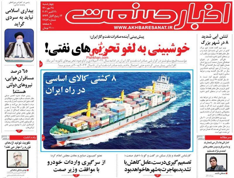 عناوین اخبار روزنامه اخبار صنعت در روز چهارشنبه ۲۸ مهر