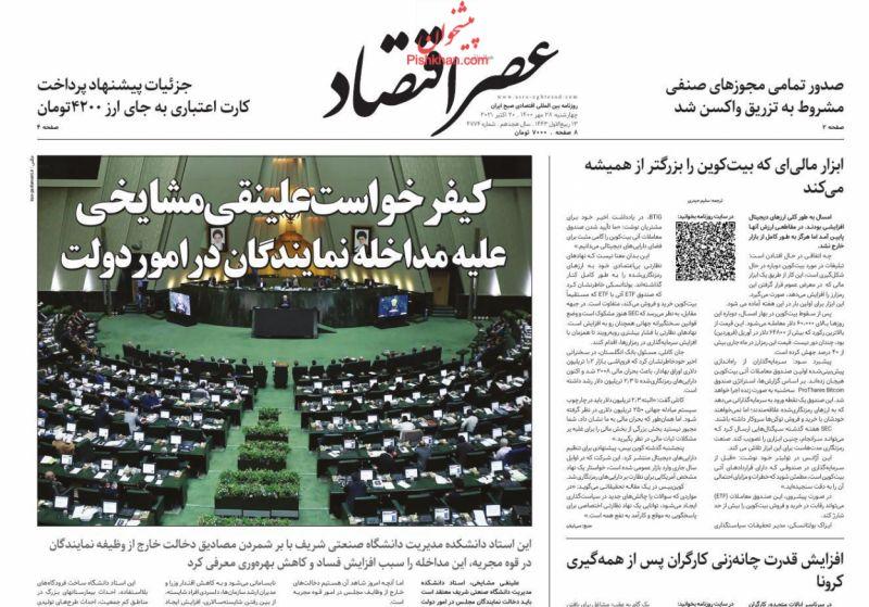 عناوین اخبار روزنامه عصر اقتصاد در روز چهارشنبه ۲۸ مهر