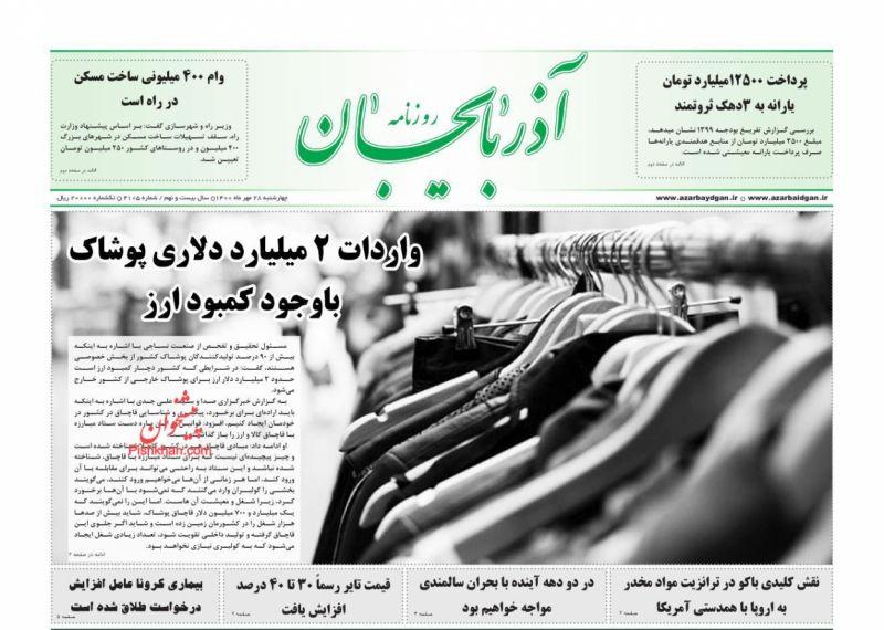 عناوین اخبار روزنامه آذربایجان در روز چهارشنبه ۲۸ مهر