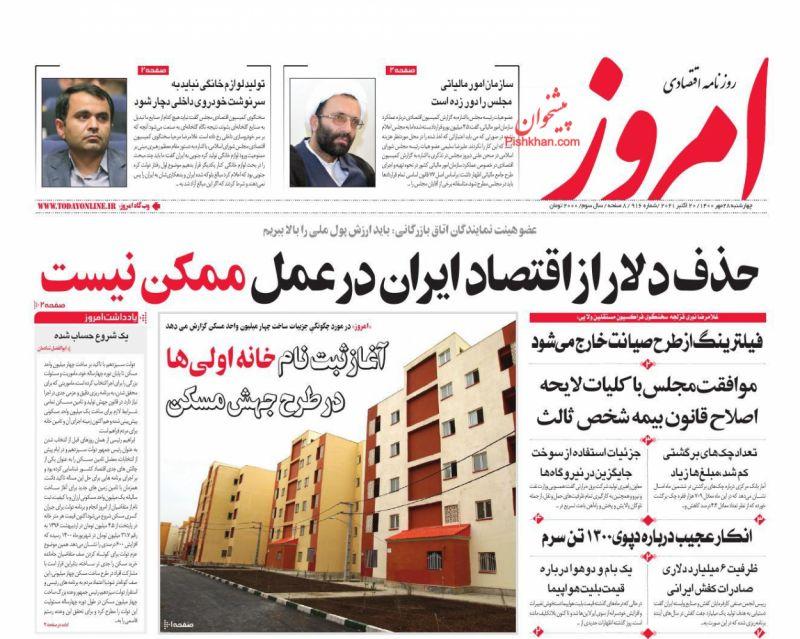 عناوین اخبار روزنامه امروز در روز چهارشنبه ۲۸ مهر