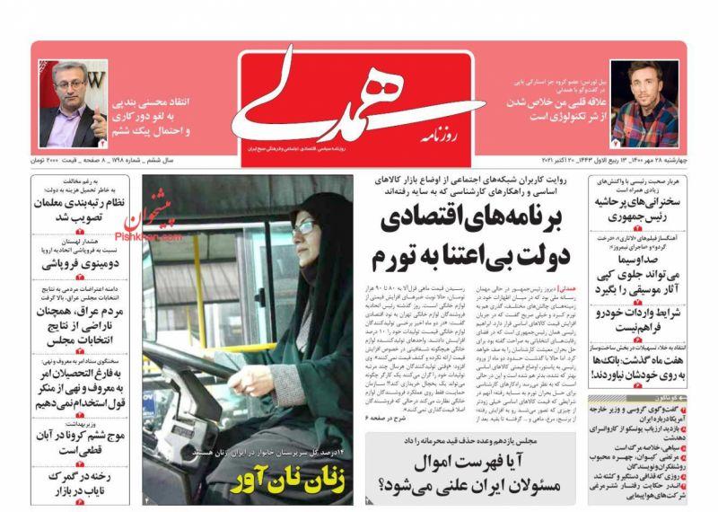 عناوین اخبار روزنامه همدلی در روز چهارشنبه ۲۸ مهر