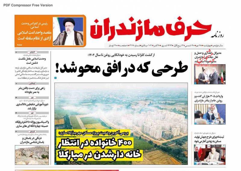 عناوین اخبار روزنامه حرف مازندران در روز چهارشنبه ۲۸ مهر