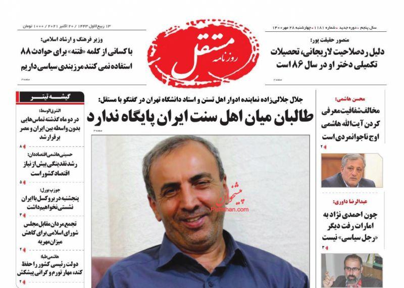 عناوین اخبار روزنامه مستقل در روز چهارشنبه ۲۸ مهر