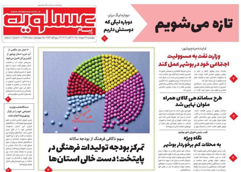 عناوین اخبار روزنامه پیام عسلویه در روز چهارشنبه ۲۸ مهر