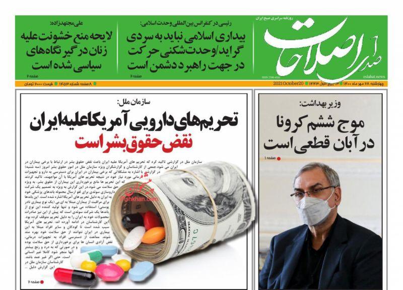 عناوین اخبار روزنامه صدای اصلاحات در روز چهارشنبه ۲۸ مهر