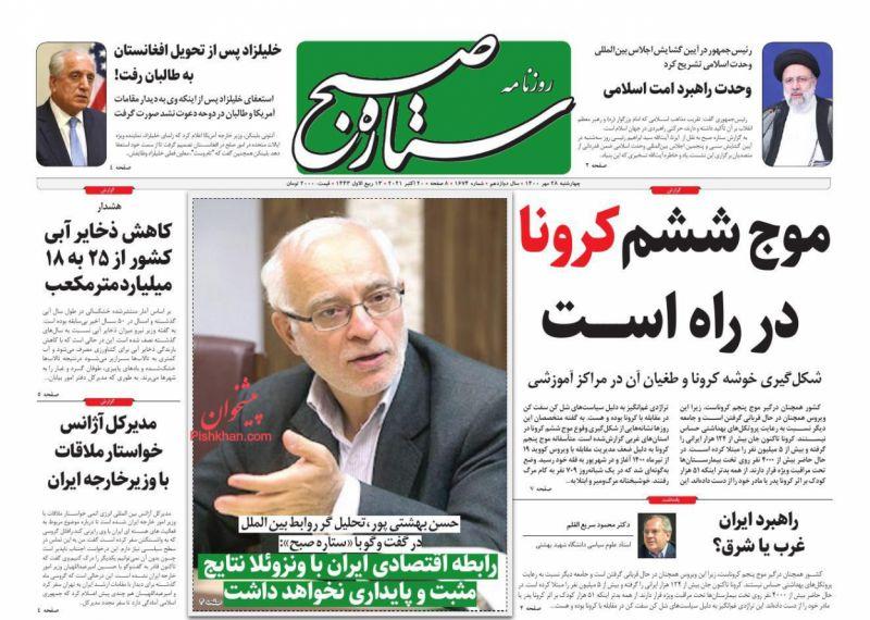 عناوین اخبار روزنامه ستاره صبح در روز چهارشنبه ۲۸ مهر