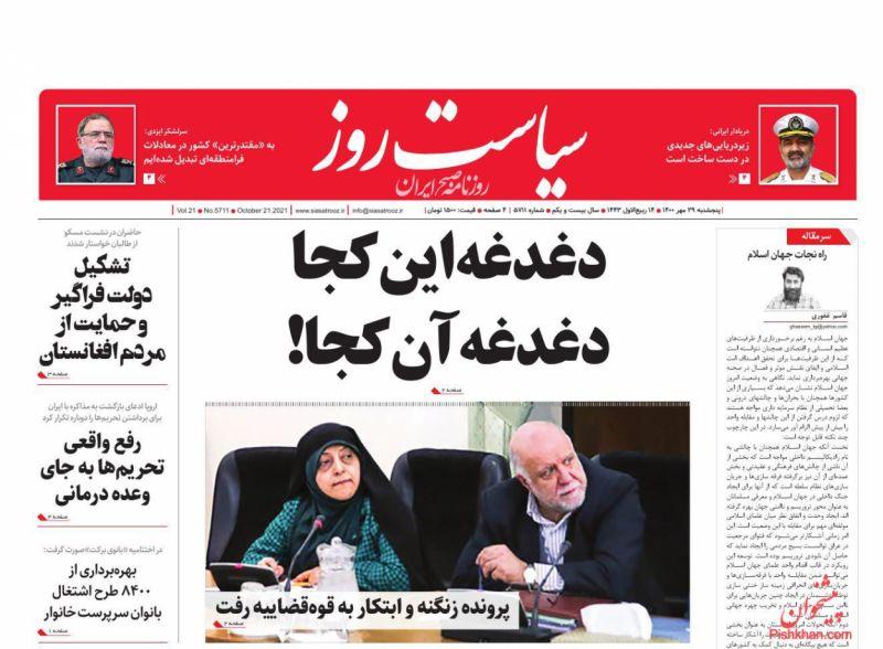 عناوین اخبار روزنامه سیاست روز در روز چهارشنبه ۲۸ مهر