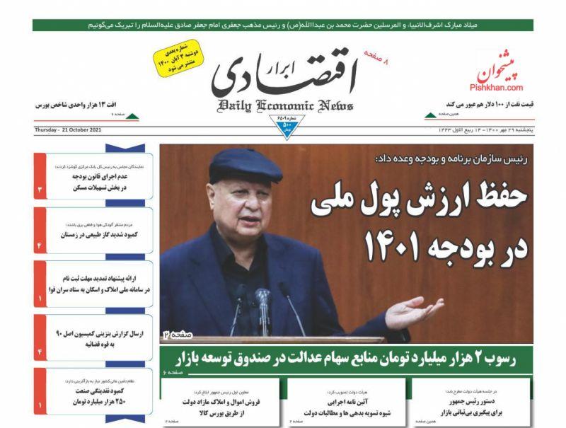 عناوین اخبار روزنامه ابرار اقتصادی در روز پنجشنبه ۲۹ مهر