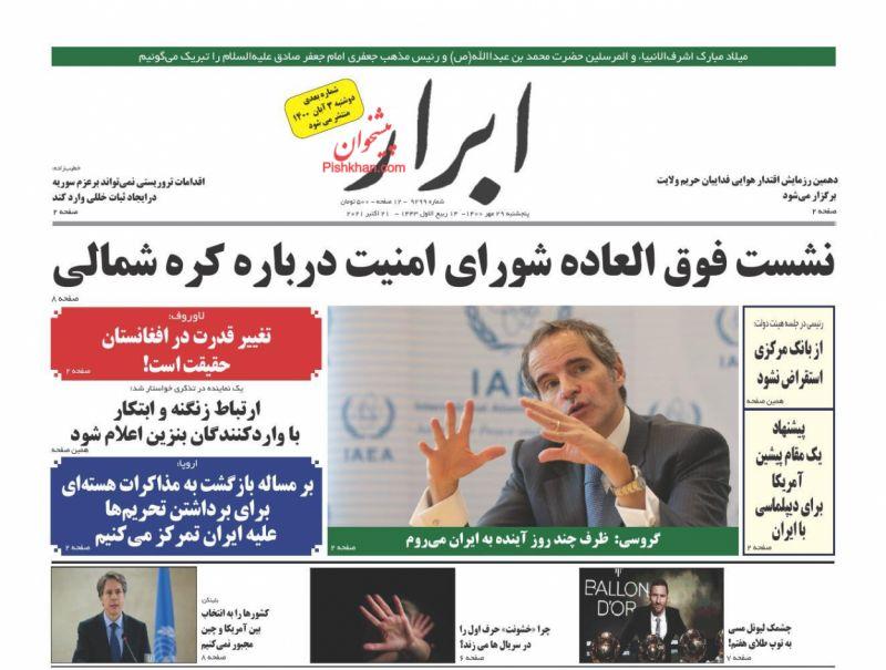 عناوین اخبار روزنامه ابرار در روز پنجشنبه ۲۹ مهر
