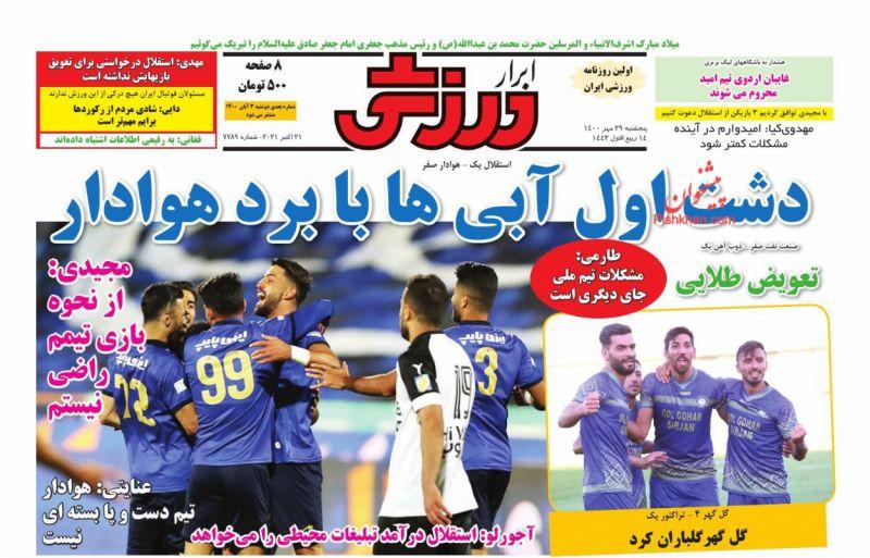 عناوین اخبار روزنامه ابرار ورزشى در روز پنجشنبه ۲۹ مهر