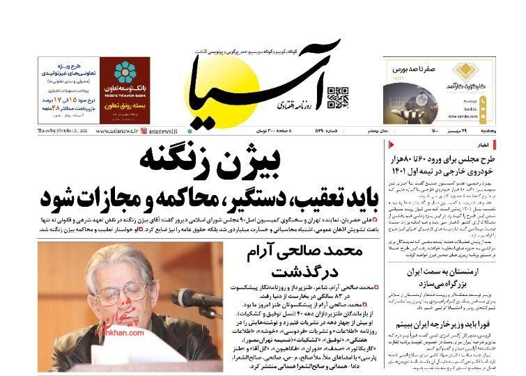 عناوین اخبار روزنامه آسیا در روز پنجشنبه ۲۹ مهر